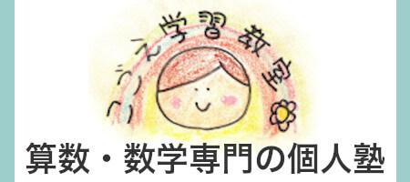 こごえ学習教室・横浜市