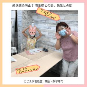 こごえ学習教室|横浜市青葉区