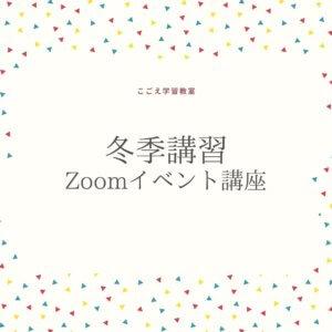 冬季講習Zoomイベント一覧|こごえ学習教室